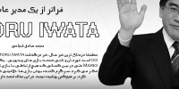 Satoru Iwata فراتر از یک مدیر عامل