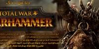 چکش جنگ | اولین نگاه Total War: Warhammer