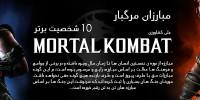 مبارزان مرگبار | بررسی 10 شخصیت برتر Mortal Kombat