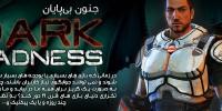 جنون بیپایان | پیش نمایش بازی ایرانی جنون سیاه به همراه تریلر اختصاصی بازی