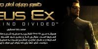 ظهور دوباره Adam Jensen | پیش نمایش بازی Deus Ex: Mankind Divided