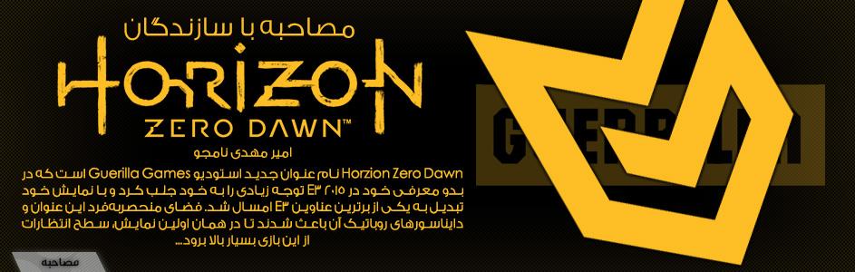 مصاحبه با سازندگان Horizon Zero Dawn