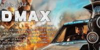 قانون جنگل | پیش نمایش بازی Mad Max