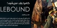 کامیا وارد میشود! | تحلیل نمایش Scalebound در Gamescom 2015
