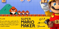 قارچ خور ساز! | پیش نمایش بازی Super Mario Maker