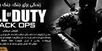 روزی روزگاری: زندگی برای جنگ، جنگ برای زندگی | نقد و بررسی Call of Duty: Black Ops