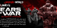 جوخه مارکوس با طعم نسل هشتم   نقد و بررسی عنوان Gears Of War: Ultimate Edition