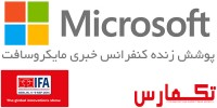 IFA 2015: پوشش زنده مراسم Microsoft | ویندوز 10 درخشید! [تمام شد]
