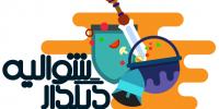 از بازی شوالیهی دیگدار حمایت کنید