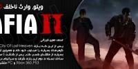 ویتو، وارث ناخلف توماس | پرونده بازی Mafia 2