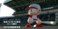 TGS 2015: نسخه جدید Jikkyou Powerful Pro Baseball توسط Konami معرفی شد