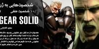 شخصیتهایی به ژرفای اقیانوس | ۱۰ شخصیت منفی افسانهای در سری Metal Gear Solid