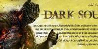 میراث ماندگار میازاکی | پیش نمایش Dark Souls 3