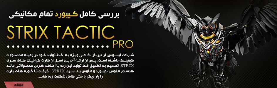 بررسی کامل کیبورد تمام مکانیکی  STRIX Tactic Pro