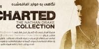 اختصاصیگیمفا: نگاهی به موارد اضافهشده و بهبودیافته در عنوان Uncharted: The Nathan Drake Collection