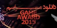 دانلود ویدیو مراسم The Game Awards 2015 | زیرنویس فارسی اضافه شد