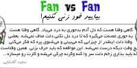 ّFan VS Fan | بیایید خودزنی نکنیم…!