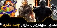 جوایز برترین بازیهای سال ۱۳۹۴ گیمفا: بهترین بازی چند نفره: COD: Black Ops 3
