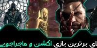 جوایز برترین بازیهای سال ۱۳۹۴ گیمفا: بهترین در سبک اکشن و ماجراجویی: Metal Gear Solid 5: The Phantom Pain