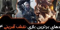 جوایز برترین بازیهای سال ۱۳۹۴ گیمفا: برترین بازی در سبک نقش آفرینی: The Witcher 3: Wild Hunt