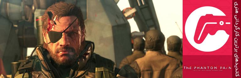 کاندید شماره 3: Metal Gear Solid 5: The Phantom Pain
