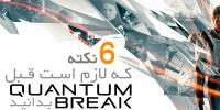 ۶ نکته که لازم است قبل از تجربه Quantum Break بدانید