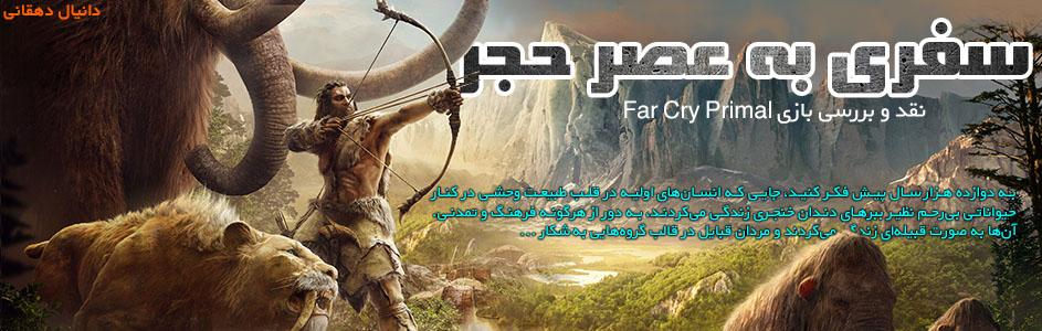 سفری به عصر حجر | نقد و بررسی بازی Far Cry Primal