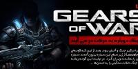 چرخ دنده های جنگ دوباره به حرکت در می آیند | پیش نمایش Gears of War 4