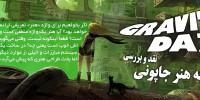 جاذبه هنر جاپونی | نقد و بررسی Gravity Rush Remastered