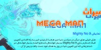 حافظ میراث Mega man / پیش نمایش Mighty No 9