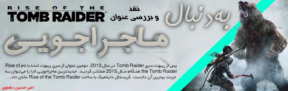 بهدنبال ماجراجویی | نقد و بررسی عنوان Rise of the Tomb Raider