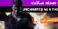 پشت صحنه ساخت بازی Uncharted 4 – همراه با زیرنویس اختصاصی گیمفا | قسمت آخر