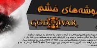 روزی روزگاری: خوشههای خشم | نقد و بررسی بازی God Of War 3