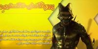 پروپاگاندای خاکستریِ بیشیلهپیله   پیشنمایش بازی Shadow of the Beast