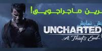 آغازِ آخرین ماجراجویی!   پیشنمایش بازی Uncharted 4: A Thief's End