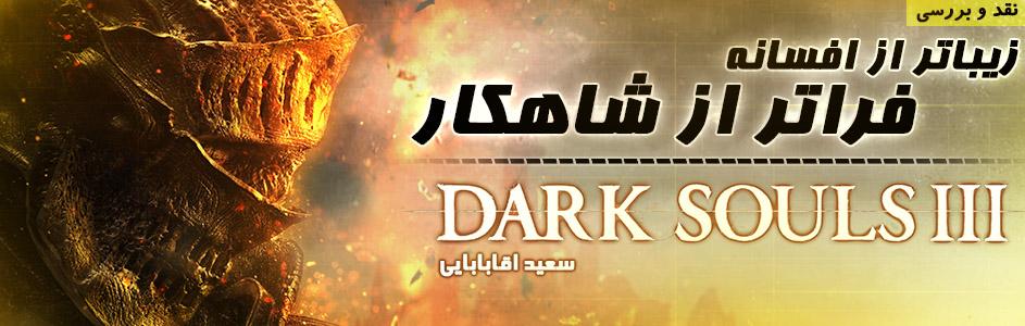 زیباتر از افسانه، فراتر از شاهکار | نقد و بررسی بازی Dark Souls III