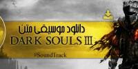 موسیقی| دانلود موسیقیمتن عنوان Dark Souls 3