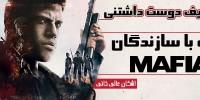 مافیای کثیف دوست داشتنی | مصاحبه با سازندگان Mafia III