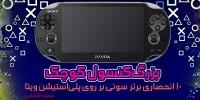 بزرگ کنسول کوچک/ ۱۰ انحصاری برتر سونی بر روی Playstation Vita