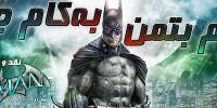 روزی روزگاری: بهنام بتمن، بهکام جوکر | نقد و بررسی عنوان Batman: Arkham Asylum