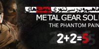 ۵=۲+۲ | تحلیل مفاهیم و بررسی تئوری توطئههای Metal Gear Solid V: The Phantom Pain (بخش اول)