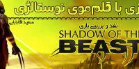 خونبازی با قلمموی نوستالژی   نقد و بررسی بازی Shadow of the Beast