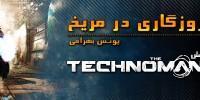 روزی روزگاری در مریخ   پیشنمایش The Technomancer