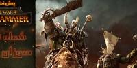 شعله های سوزان جنگ   پیش نمایش Total War: Warhammer