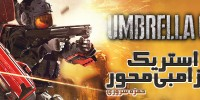 کانتراسترایک زامبیمحور   پیش نمایش بازی Umbrella Corps