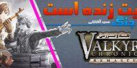 انسانیت زنده است، حتی در جنگ   نقد و بررسی Valkyria Chronicles Remastered