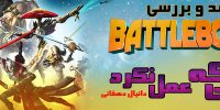 بمبی که عمل نکرد | نقد و بررسی بازی Battleborn