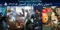 Free to Play یا مجانی دروغین؟   ۱۰ عنوان رایگان برتر برای کنسول PS4