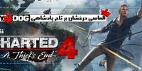 الماسی درخشان بر تاج پادشاهی ناتیداگ   نقد و بررسی Uncharted 4: A Thief's End