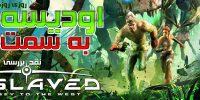 روزی روزگاری: اودیسه به سمت غرب / نقد و بررسی Enslaved: Odyssey to the West